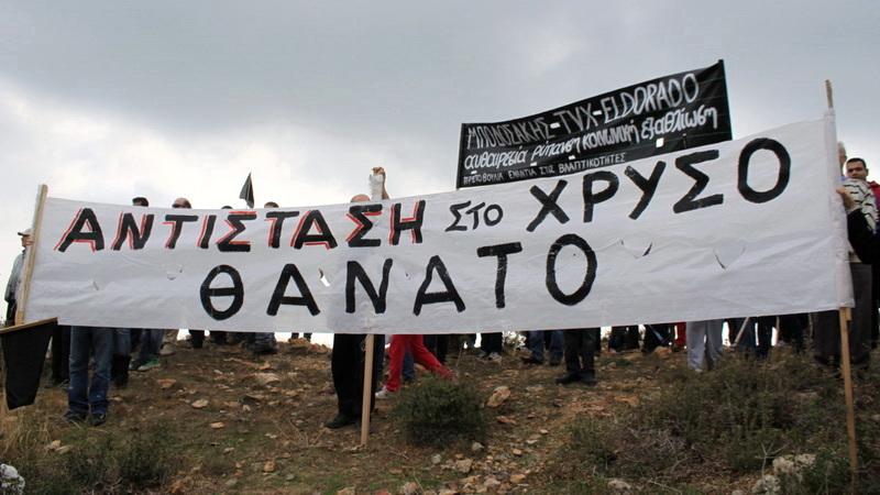 """ΣΥΡΙΖΑ ΑΜ-Θ για εξορύξεις χρυσού: """"Θα μας βρουν απέναντι"""""""