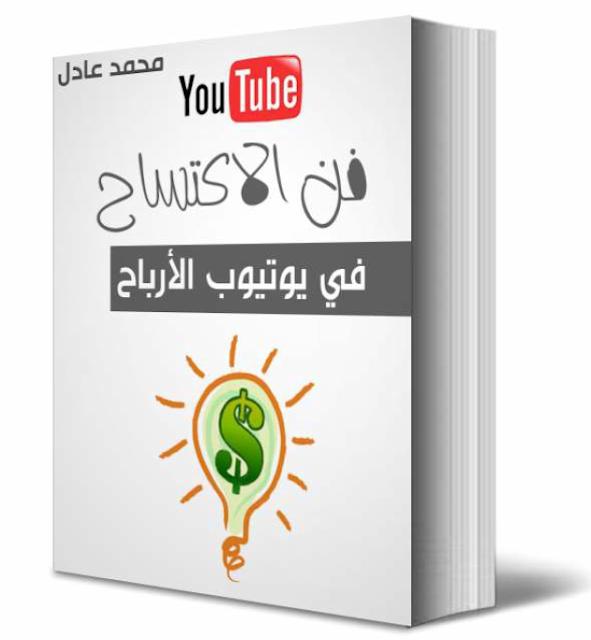 5 كتب مهمة لتعلم أبجديات الربح من الإنترنت -التقنية للمعلومات-
