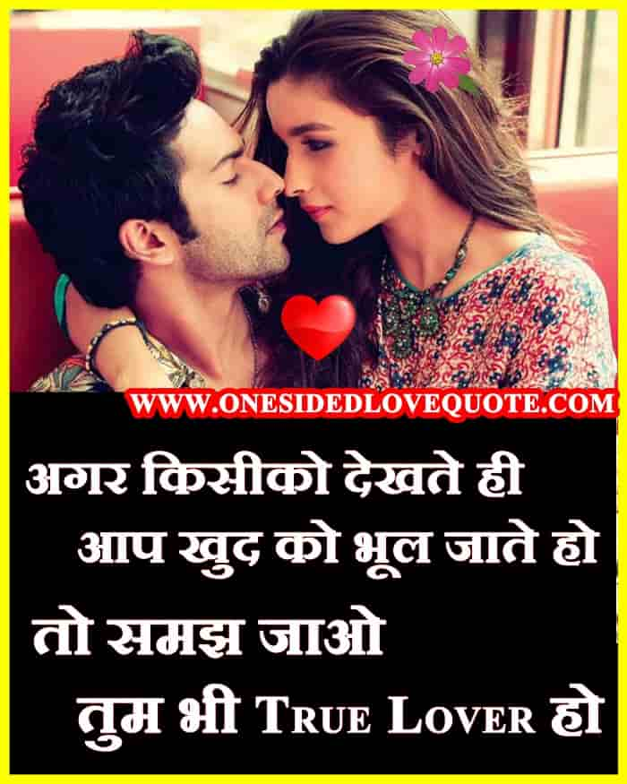 Best True love Quotes in Hindi