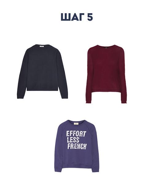 Синий и бордовый свитер и синий свитшот