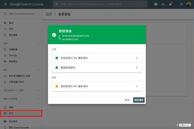 【網站 SEO】設定 Google Blogger/Blogspot 自訂網域,建立自己網站的專屬網址 - 建立完新網域的網站地圖,舊網址將開始 SEO 轉移