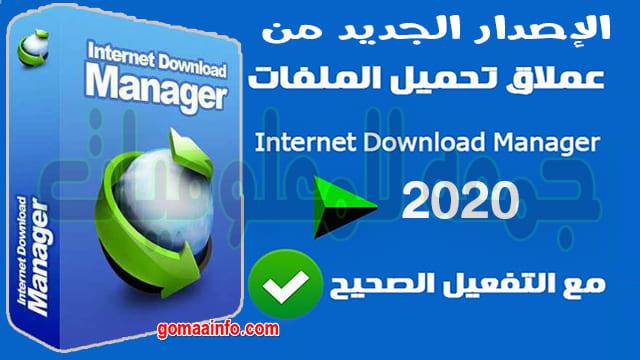 تحميل الإصدار الجديد من عملاق التحميل | Internet Download Manager v6.37 Build 12