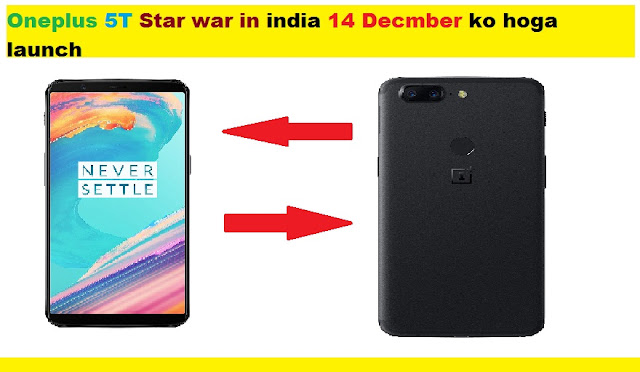 Oneplus 5T Star war in india 14 Decmber ko hoga launch