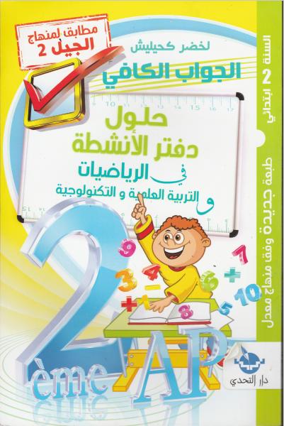 السنة الثانية ابتدائي,وزارة التربية الوطنية,الجيل الثاني,ابتدائي,السنة الثانية ابتدائى,السنة الثالثة ابتدائي,السنة الخامسة ابتدائي,الثانية ابتدائي,اسئلة الخامس ابتدائي,اختبارات السنة الثانية ابتدائي,رياضيات السنة الثالثة,مادة التربية العلمية