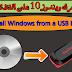 طريقة حرق ويندوز 10 بصيغة ISO على الفلاش ديسك - Install Windows from a USB Flash