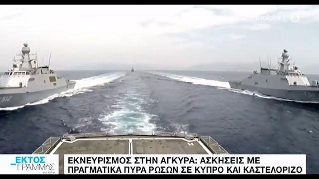 Σε πλήρη επιφυλακή οι ΕΔ: Μετά το στραπάτσο Ερντογάν στον Έβρο θα πιέσει από θαλάσσης (BINTEO)