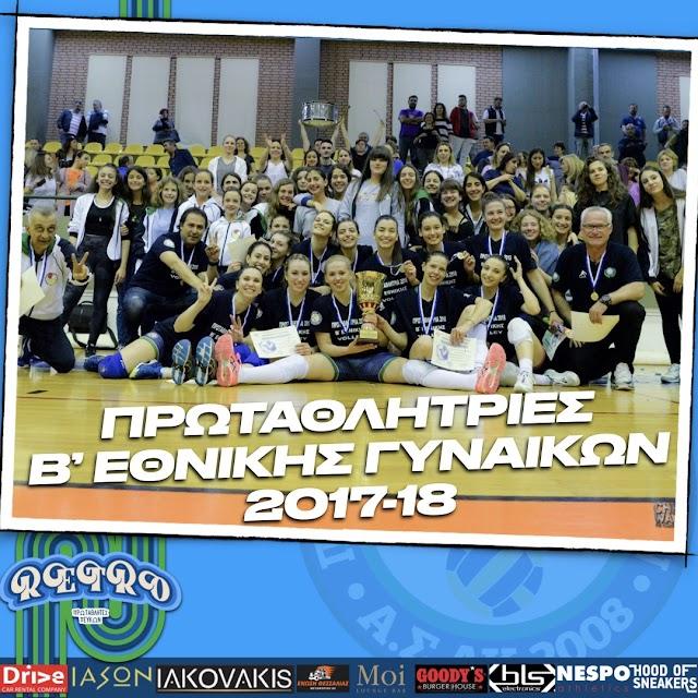 ΡΕΤΡΟ | Αναμνηστική ομαδική φωτογραφία μετά την κατάκτηση του Πρωταθλήματος της Β΄ Εθνικής Γυναικών  2017-2018