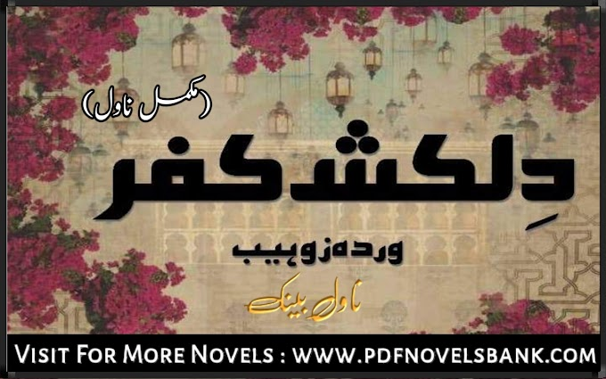 Dilkash Kufar by Warda Zohaib Novel Complete Pdf Download