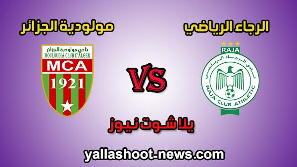 يلا شوت مشاهدة مباراة الرجاء ومولودية الجزائر مباشر اليوم 4-1-2020 في البطولة العربية للأندية