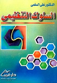 تحميل كتاب السلوك التنظيمي pdf د. على السلمى، مجلتك الإقتصادية