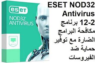 ESET NOD32 Antivirus 12-2 برنامج مكافحة البرامج الضارة مع توفير حماية ضد الفيروسات