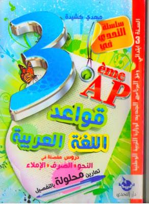 كتاب قواعد اللغة العربية للسنة الثالثة ابتدائي