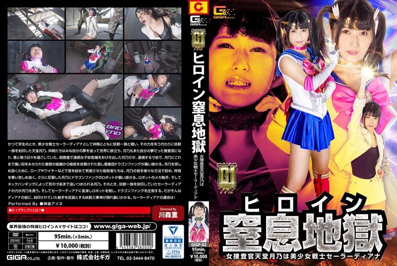 GIGP-02 Penyiksaan Suffocation Heroine -Penyidik Wanita Tsukino Tendo adalah Sailor Diana