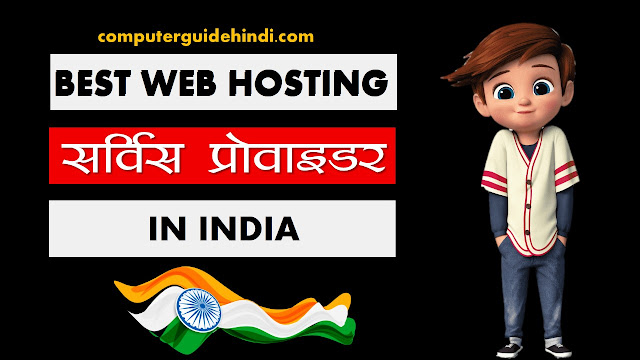 best web hosting service provider in india