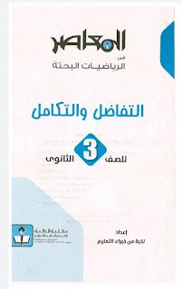 كتاب المعاصر في التفاضل والتكامل للصف الثالث الثانوي، ملخص المعاصر تفاضل وتكامل ثانوية عامة 2021