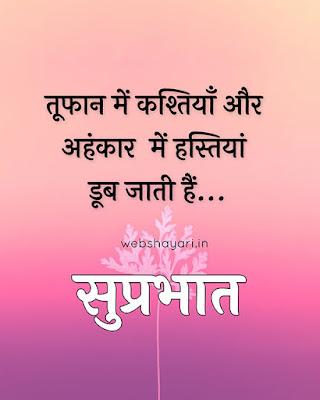 prernadayek adhyatmik shayari image download