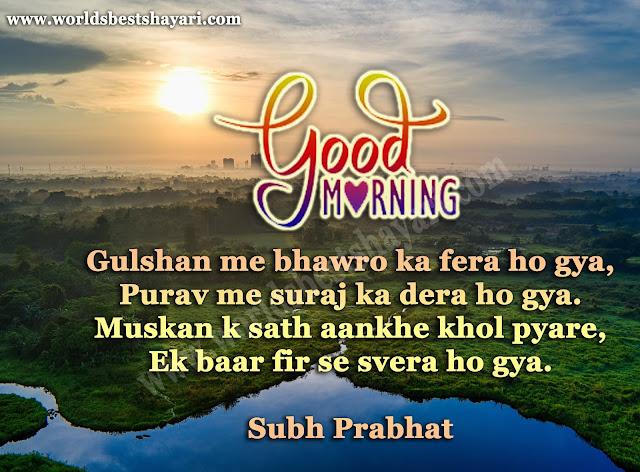 Savera Good Morning