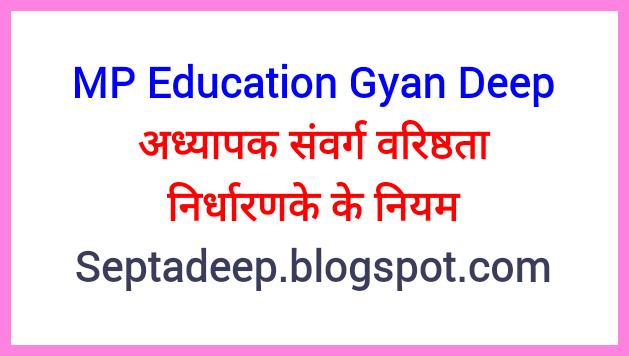 Adhyapak Samvarg Seniority List : अध्यापक संवर्ग की