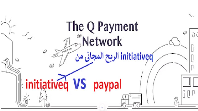 شرح شركة Initiative Q's payment