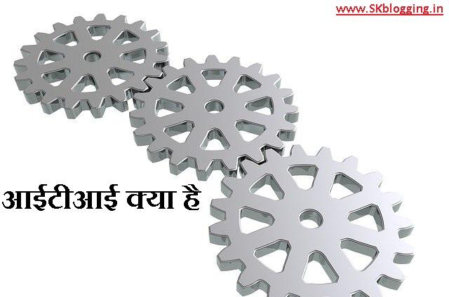 iti information in hindi, iti ki jankari , iti kya hai