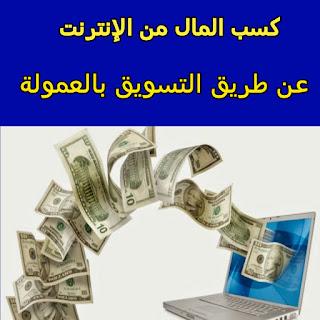 ربح المال بسهولة من الأنترنت عن طريق التسويق بالعمولة