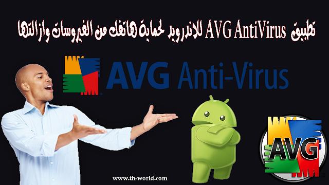 تطبيق-AVG-AntiVirus-للاندرويد-لحماية-هاتفك-من-الفيروسات-وازالتها