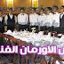 مدارس الاورمان الفندقية تطلب معلمين لجميع المواد 23 / 10 / 2017