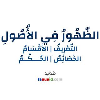 خلفية بيضاء تحمل النص الآتي: الظّهُورُ فِي الأُصُولِ التّعْرِيفُ | الأَقْسَامُ الخَصَائِصُ | الحُــــكْــمُ  فَـــــــوائـــــــد faouaid.com