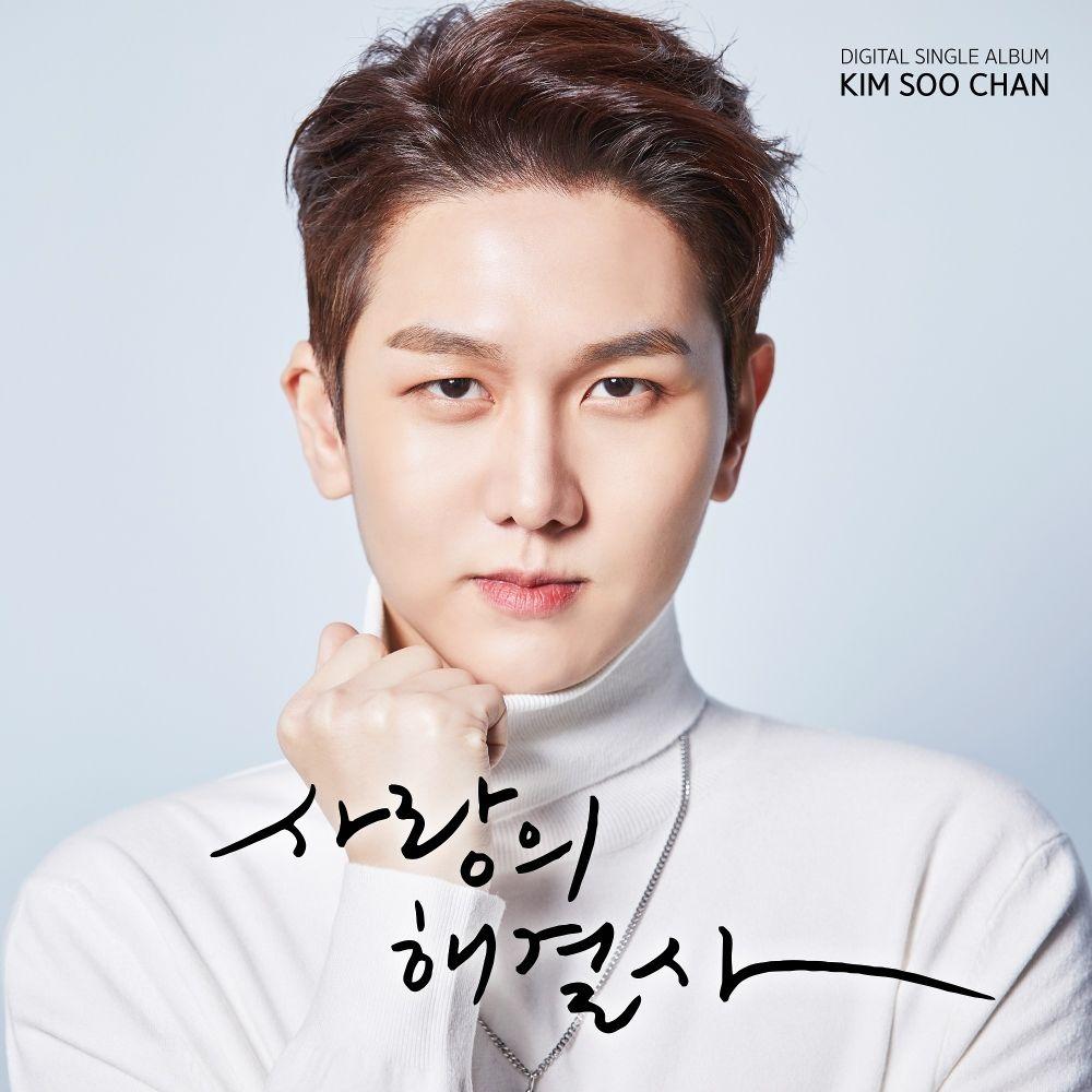 KIM SOO CHAN –  YOU & ME – Single