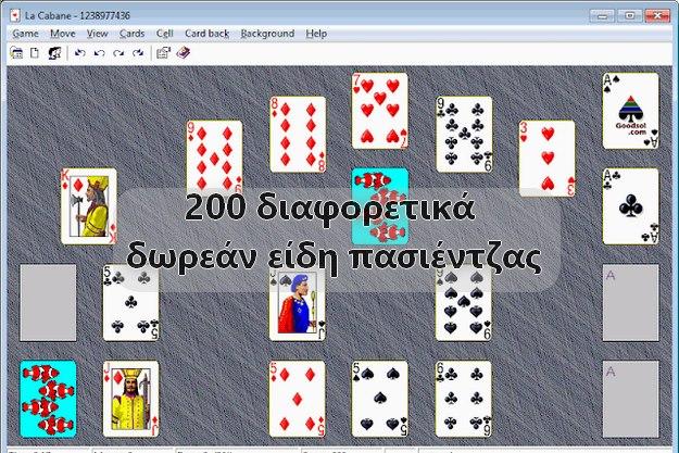 δωρεάν παιχνίδι με 200 πασιέντζες