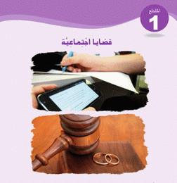 كتاب اللغة العربية الجديد 2019 1.PNG