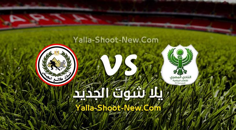 مباراة المصري وطلائع الجيش