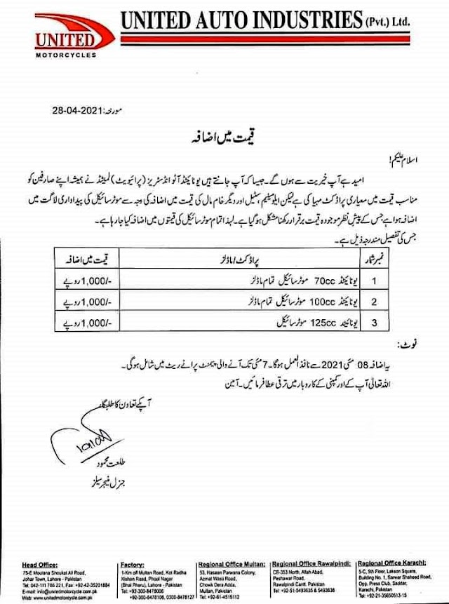 INCREASE IN PRICES OF UNITED MOTORCYCLES