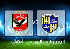 موعد مباراة الأهلي والمقاولون العرب 19-1-2020 في الدوري المصري