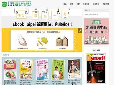 台北市電子圖書館