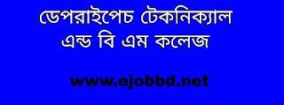 Debraypech Technical and BM College job circular ডেবরাইপেচ টেকনিক্যাল এন্ড বি এম কলেজ চাকরি বিজ্ঞপ্তি