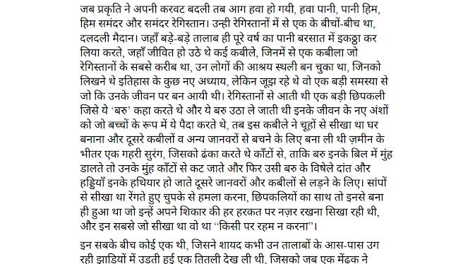 Devaanav: Dev May Daanav Hindi PDF