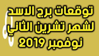 توقعات برج الاسد لشهر تشرين الثاني نوفمبر 2019 على الصعيد العاطفي والمهني والصحي