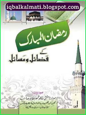 Ramadan Mubarak K Fazail O Masail