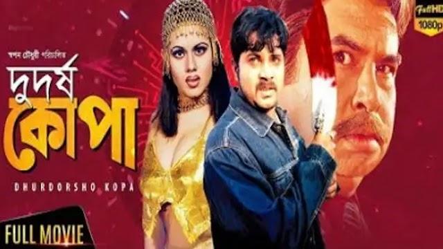 Durdhorsho Kopa 2021 720p Bengali Hot Full Movie HDRip 750MB Download