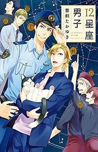 12 Seiza Danshi Manga