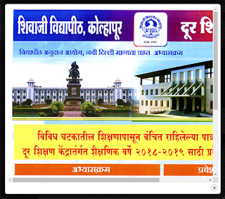 Shivaji University Result 2019 SUK Results