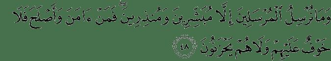 Surat Al-An'am Ayat 48