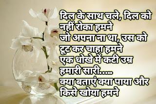 Happy valentine de message Shayari for lover