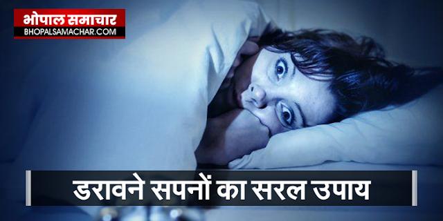 डरावने सपनों का उपचार, बुरे सपनों से बचाव का उपाय | how to stop Scary dreams
