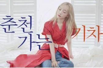 Lirik lagu TAEYEON - A Train To Chuncheon