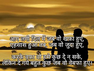 Best Love Shayari 2020