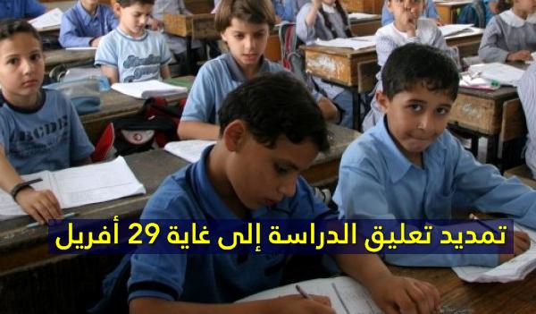 وزارة التربية: تمديد تعليق الدراسة إلى غاية 29 أفريل المقبل