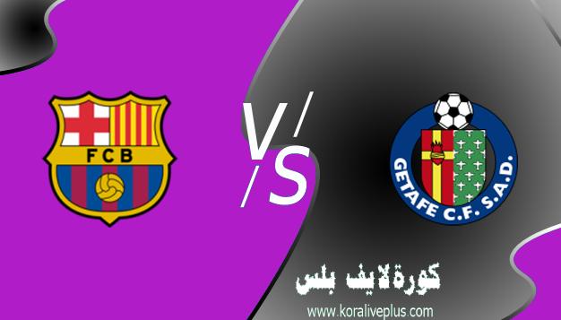 مشاهدة مباراة برشلونة وخيتافي بث مباشر اليوم كورة لايف 22-04-2021 في الدوري الاسباني