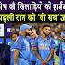 टीम इंडिया के पूर्व कोच ने खिलाड़ियों को दी थी मैच से पहले सेक्स करने की सलाह, हुआ खुलासा